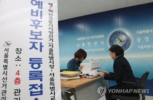 ソウル市長選の予備候補者登録が行われているソウル市選挙管理委員会=13日、ソウル(聯合ニュース)