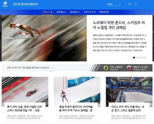 オリンピックボットの記事を掲載する聯合ニュースのサイト=(聯合ニュース)
