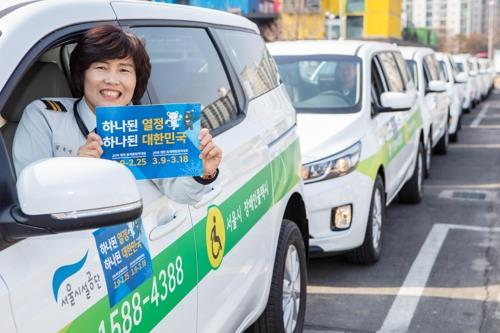 パラリンピックに提供される車いす対応タクシー(提供写真)=(聯合ニュース)