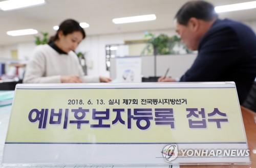 市長選などの予備候補者登録が始まり、永登浦区選挙管理委員会で登録を行う予備候補者=2日、ソウル(聯合ニュース)