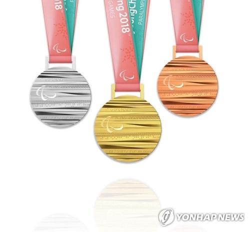平昌冬季パラリンピックのメダル(資料写真)=(聯合ニュース)