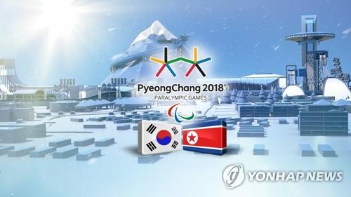 平昌パラリンピックに参加する北朝鮮選手団と代表団は7日に韓国入りする(イメージ)=(聯合ニュース)