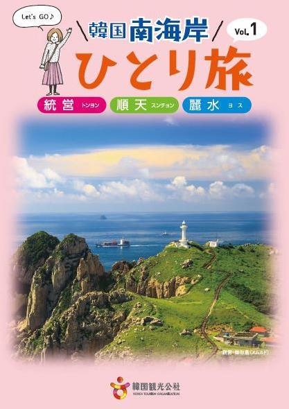 ガイドブック「韓国南海岸ひとり旅」(韓国観光公社提供)=(聯合ニュース)