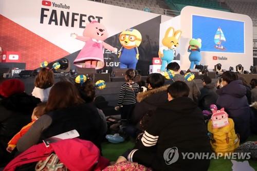 韓国で開かれたユーチューブのファンイベント(資料写真)=(聯合ニュース)
