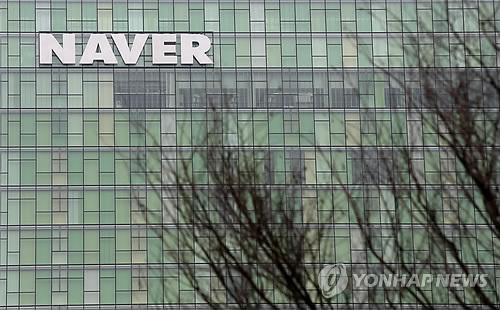 NAVER(資料写真)=(聯合ニュース)