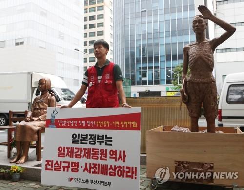 釜山の日本総領事館前に置かれた徴用工像のレプリカ=(聯合ニュース)