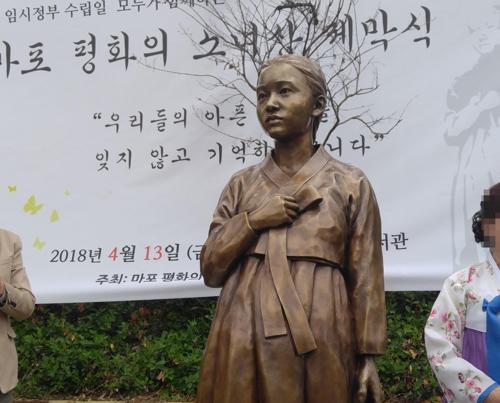 麻浦中央図書館に設置された少女像=13日、ソウル(聯合ニュース)