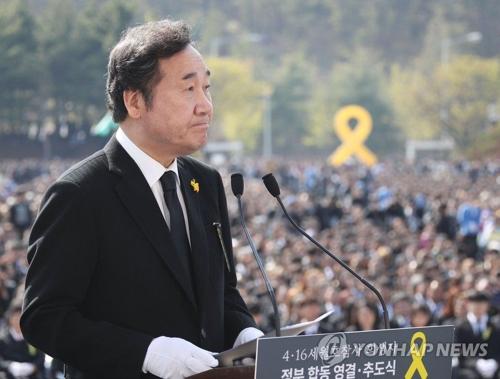 追悼式で式辞を述べる李洛淵首相=16日、安山(聯合ニュース)
