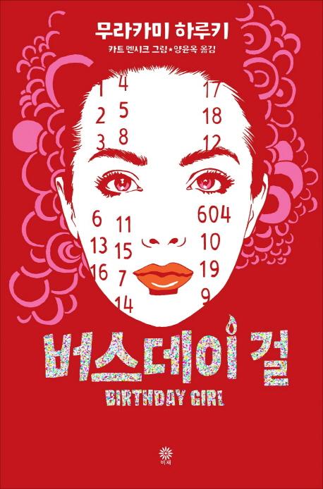 短編小説「バースデイ・ガール」の韓国語版表紙(出版社提供)=(聯合ニュース)