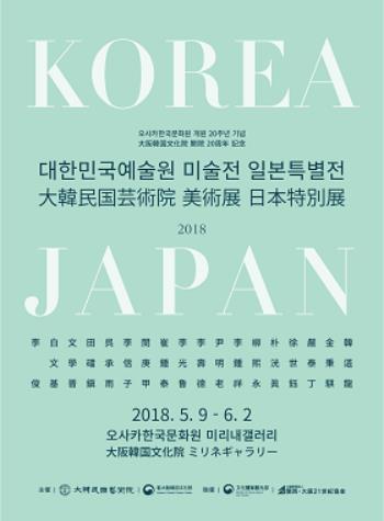 「大韓民国芸術院 美術展 日本特別展」のポスター=(聯合ニュース)