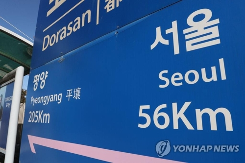 南北軍事境界線に近い坡州の都羅山駅に設置されているソウルと平壌までの距離を記した表示板(資料写真)=(聯合ニュース)