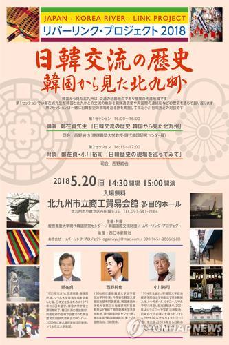 イベントのポスター=(聯合ニュース)