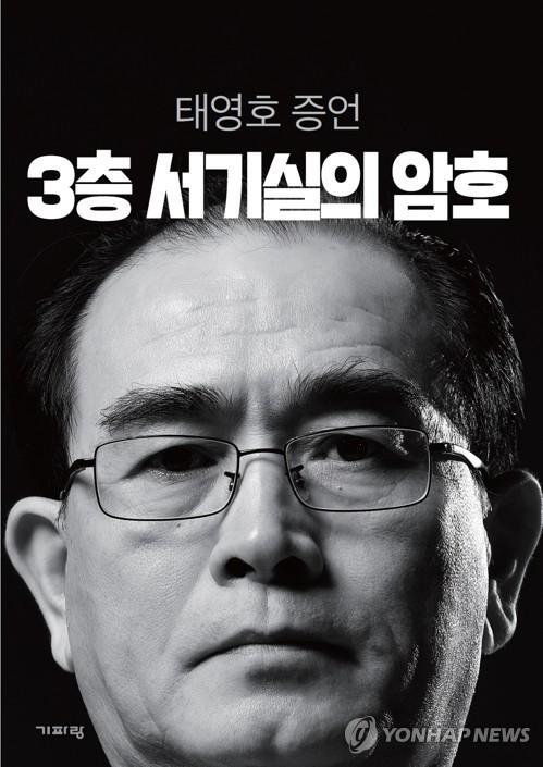 「3階書記室の暗号 太永浩の証言」の表紙(出版元提供)=(聯合ニュース)