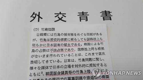 閣議報告された外交青書=15日、東京(聯合ニュース)