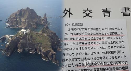 独島と外交青書(資料写真)=(聯合ニュース)