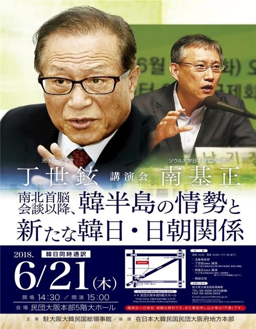 フォーラムのポスター=(聯合ニュース)
