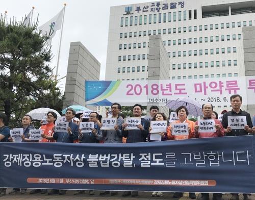 徴用工像の返還を求め釜山地検前で集会を行う市民団体=(聯合ニュース)