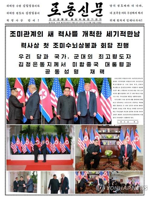 朝米首脳会談を報じる労働新聞の紙面=(労働新聞=聯合ニュース)