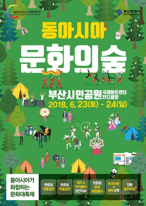 「東アジア文化の森」のポスター(提供写真)=(聯合ニュース)