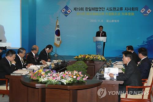 韓日海峡沿岸の8自治体の交流会議(資料写真)=(聯合ニュース)