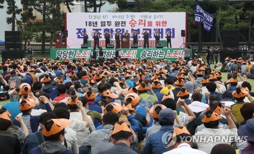現代自労組の集会(資料写真)=(聯合ニュース)