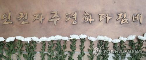 「人権自主平和の誓い碑」(資料写真)=(聯合ニュース)