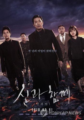 「神と共に—因と縁」のポスター(ロッテエンターテインメント提供)