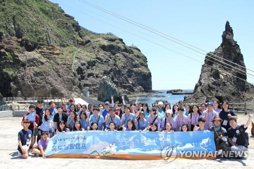 昨年の探訪キャンプの参加者(資料写真、慶尚北道提供)=(聯合ニュース)