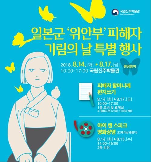 「慰安婦被害者をたたえる日」に合わせ、晋州博物館で14日から特別行事が行われる。行事の日程などを伝えるポスター=(聯合ニュース)