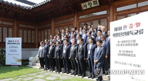 「第1回韓中日議員親善囲碁交流」の開会式で記念撮影する各国の議員=8日、ソウル(聯合ニュース)
