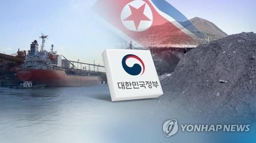 北朝鮮産石炭の違法な搬入が調査で確認された(コラージュ)=(聯合ニュース)