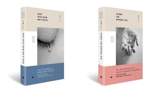 「慰安婦被害者をたたえる日」に合わせ発売される、慰安婦被害者の証言を基に書かれた2作の小説(出版社提供)=(聯合ニュース)