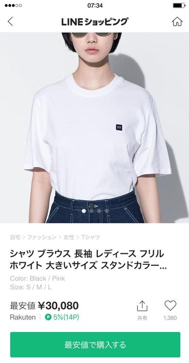 日本でサービス中のLINEショッピング(資料写真、ネイバー提供)=(聯合ニュース)