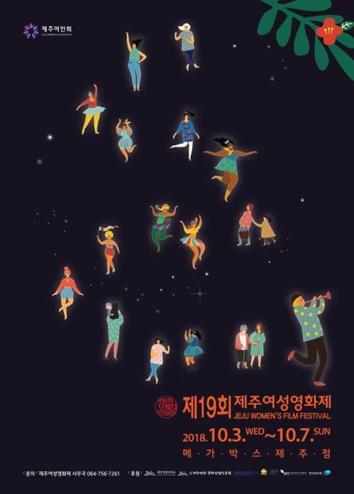 済州女性映画祭のポスター=(聯合ニュース)