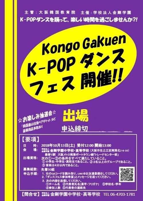 「K—POPダンスフェス」出場者募集の案内(金剛学園提供)=(聯合ニュース)