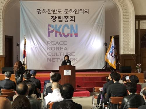 「社団法人平和韓半島文化人会議」がソウル市内で創立総会を開き活動を開始した=11日、ソウル(聯合ニュース)