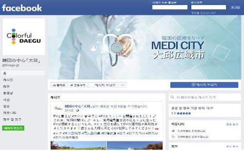 大邱市のフェイスブックの日本語ページ(大邱市提供)=(聯合ニュース)