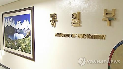 韓国統一部(資料写真)=(聯合ニュース)