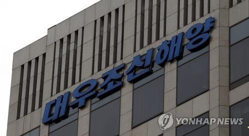 ソウル市内にある大宇造船海洋の社屋(資料写真)=(聯合ニュース)
