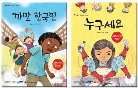 Korean Sentry Forum • View topic - Multicultural themed ...Korean Toddler Books