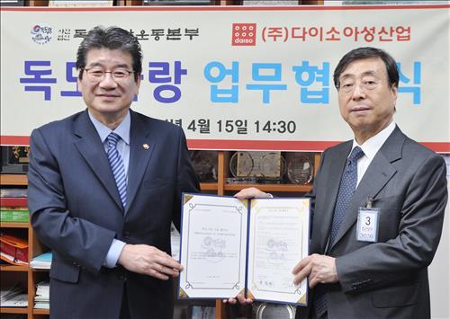 ダイソーが、韓国の独島愛運動団体と協約締結 ウヨ怒りのダイソー不買運動&ダイソーデモ開始へ