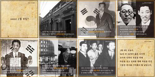 서경덕 교수가 기획한 '한국사 지식 캠페인'-이봉창 편. 카드뉴스 형태로 제작했다.