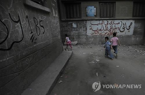 이집트 빈민가 어린이들 (AP=연합뉴스 자료사진)