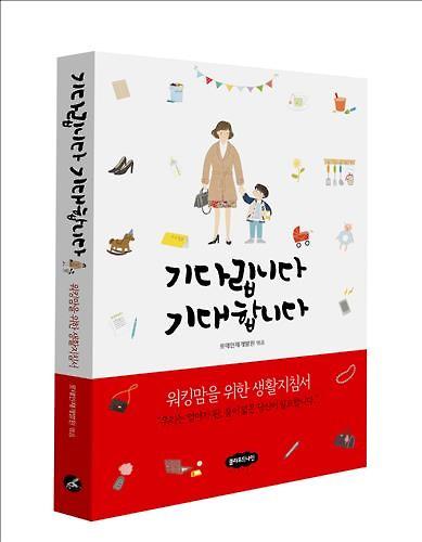 <게시판> 롯데, '워킹맘 자기계발서' 수익금 홀트 기탁