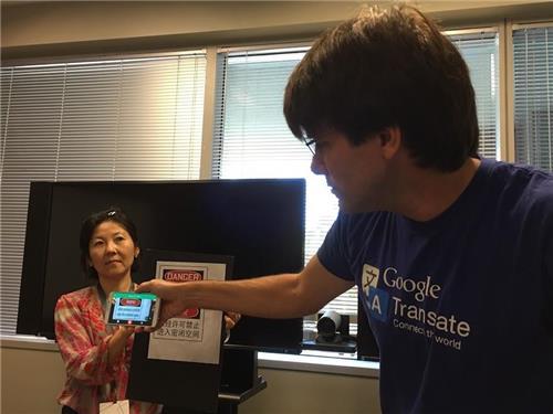 중국어 안내문 스마트폰으로 즉석번역…통신 안 돼도 작동