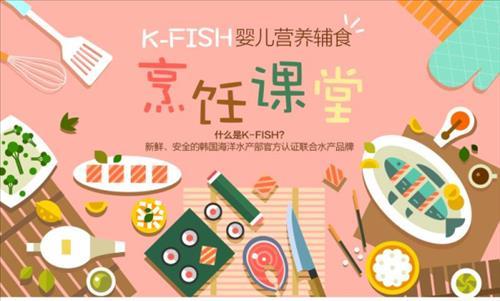 k-fish婴儿营养辅食烹饪课堂宣传海报