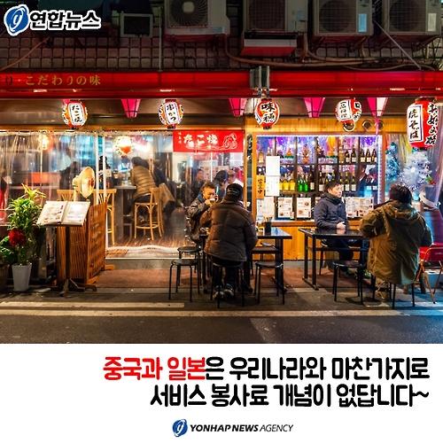 <카드뉴스> 해외여행 시 고민… 팁을 위한 꿀팁_1