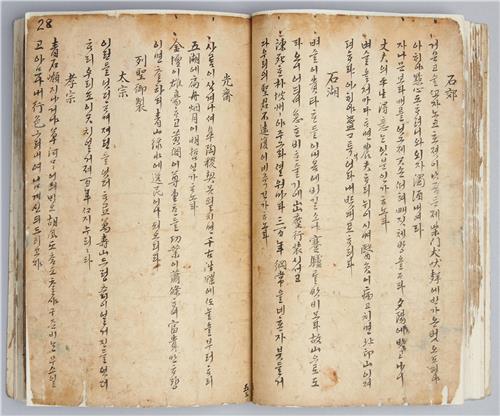 最古 시조집 '청구영언' 원본 찾았다…국립한글박물관 입수