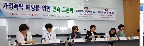 9월 1일 열린 성남여성의전화 주관 가정폭력 예방 토론회