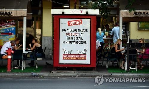 헝가리 등장한 반난민 풍자 캠페인